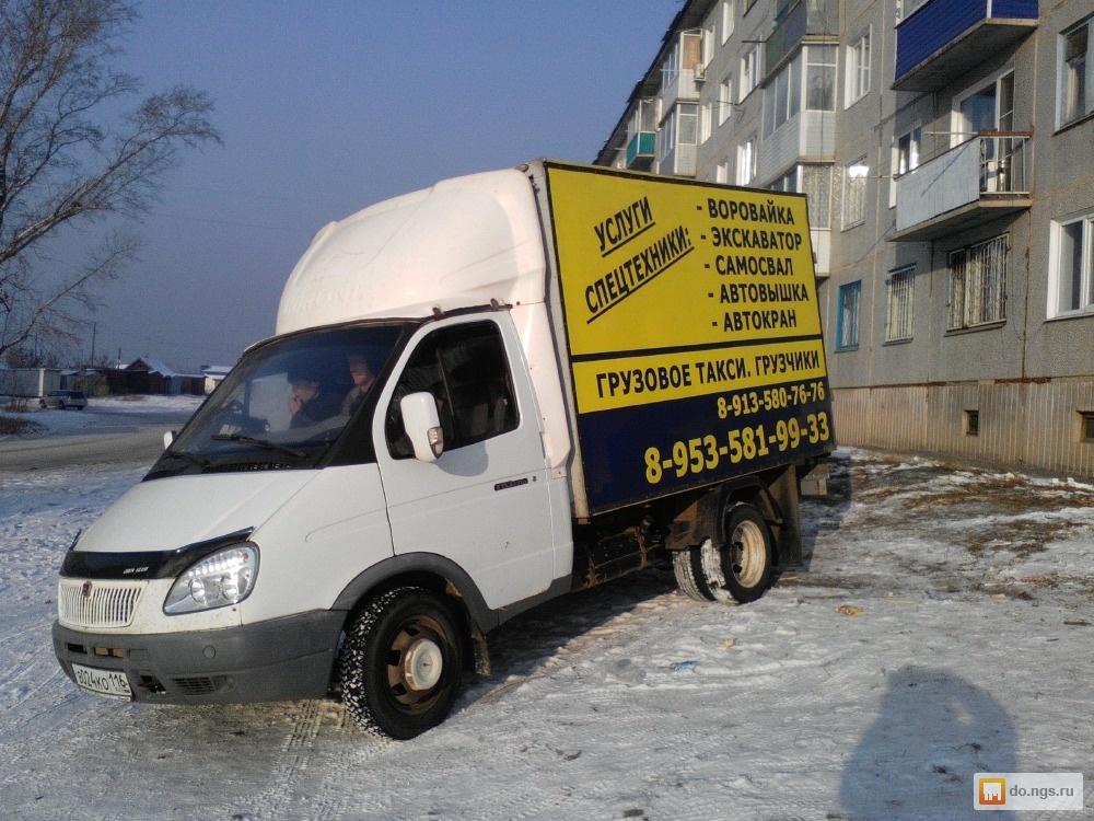 требуется водитель с газелью грузовое такси красноярск