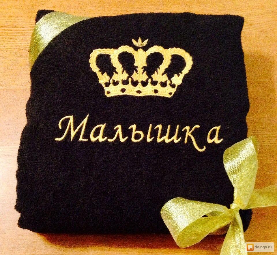 Заказать халат с именной вышивкой украина 48