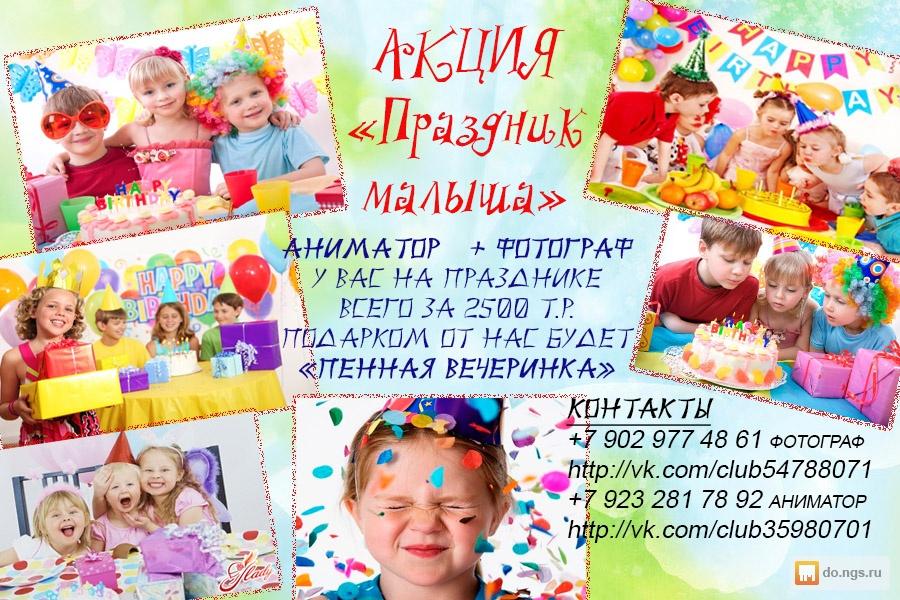 Скидки для именинников - Menu ru