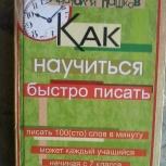 """Учебник - самоучитель """"Как научиться быстро писать, Красноярск"""