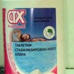 Ctx-370 медленнорастворимые таблетки хлора, Красноярск