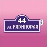 Адресная табличка УТ-004, Красноярск