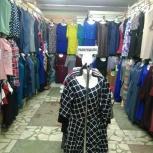 Продам готовый бизнес женской одежды, Красноярск