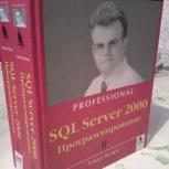 SQL Server 2000. Программирование в 2ч. Вьейра Р., Красноярск