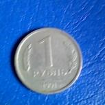 Продам один рубль 1991г, Красноярск