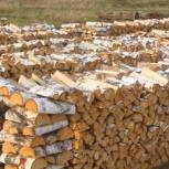 Дрова береза сосна лиственница с доставкой, Красноярск