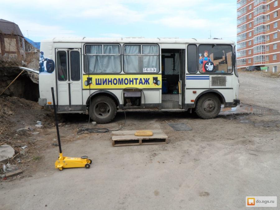 Продажа бизнеса в красноярске шиномонтаж объявления куплю мини-коптильню в челябинске