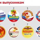 Ленты для выпускников, значки выпускникам, Красноярск