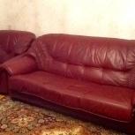 Продам комплект кожаной мягкой мебели, Красноярск