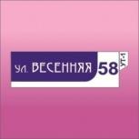 Адресная табличка УТ-001, Красноярск
