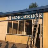 Продам готовый бизнес (заморозка и мороженое), Красноярск