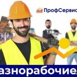 Разнорабочие, Красноярск