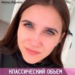 Наращивание ресниц классика, 2д, Красноярск