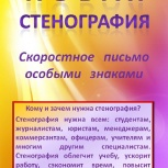 """Учебник - самоучитель  """"Новая стенография"""", Красноярск"""