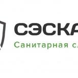 Предлагаем санитарно эпидемиологические услуги в городе Красноярск, Красноярск