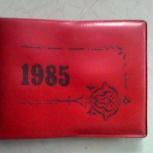 Календарик - записная книжка. 1985 г, Красноярск