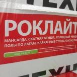 Утеплитель роклайт, Красноярск