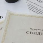 Регистрация ООО, ИП. Внесение изменений. Ликвидация ИП, Красноярск