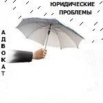 Адвокат. С нами надёжно, Красноярск