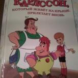 Детские книжки (в твердой обложке), Красноярск