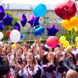 Организация и проведение выпускных праздников в Красноярске, Красноярск