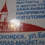 карты с тиснением, Красноярск