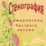 Стенография.  Самоучитель быстрого письма, Красноярск