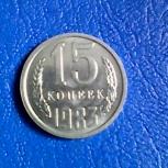 Монета 15 копеек 1983г., Красноярск
