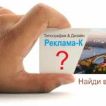 Изготовление визиток Красноярск | тираж 1000 штук, Красноярск