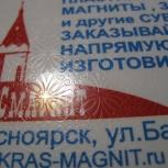 карты пластиковые, Красноярск
