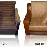 Перетяжка мебели, ремонт и замена поролона. Красноярск, Красноярск