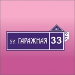 Адресная табличка УТ-003, Красноярск