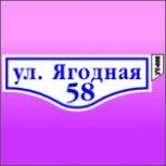 Адресная табличка УТ-008, Красноярск