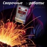 Сварочные работы., Красноярск