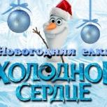Холодное сердце! Ёлка для детей!, Красноярск