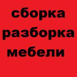 Сборка мебели профессионально!, Красноярск