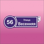 Адресная табличка УТ-006, Красноярск