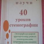 """Учебник """"40 уроков стенографии"""", Красноярск"""