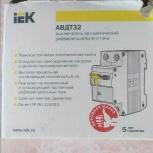 Выключатель автоматический дифференциального тока, Красноярск