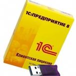 Программист 1С! Настройка 1С, доработка, обновление 1С, продажа ПО 1С!, Красноярск