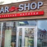 Пивной бар, Красноярск