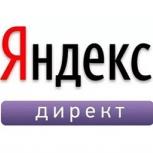 яндекс директ, реклама в интернете вашего сайта, Красноярск