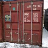 Контейнер 20 футов, Красноярск