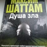 Книги (много, разные жанры), Красноярск