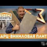 Кварцвиниловая, замковая и клеевая пвх плитка, Красноярск