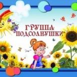 Частный детский сад, Красноярск