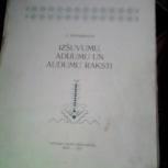 Антикварный альбом узоров 1959г, Красноярск
