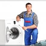 Срочный ремонт стиральных и посудомоечных машин на дому, Красноярск