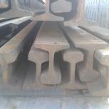 Куплю рельсы железнодорожные б/у Р65, Р50, Р43, Р33, Р24, Р18, Красноярск