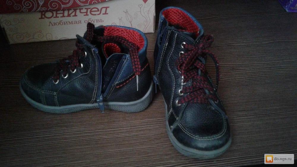 Продам осенние ботинки фирмы Юничел б у фото, Цена - 700.00 руб., Красноярск  - НГС.ОБЪЯВЛЕНИЯ 5626832bf56